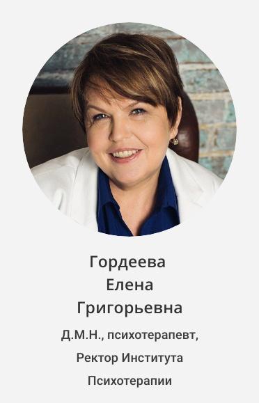 Гордеева Елена Григорьевна